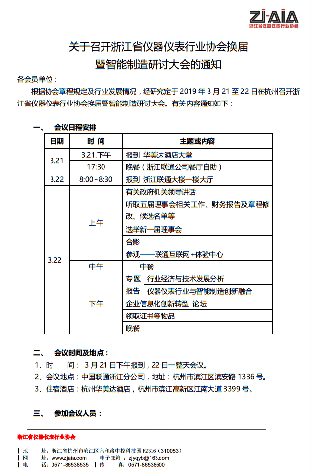 关于召开浙江省仪器仪表行业协会换届暨智能制造研