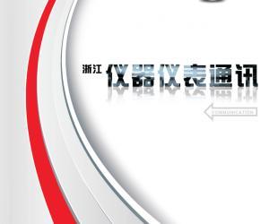 第318期《浙江仪器仪表通讯》