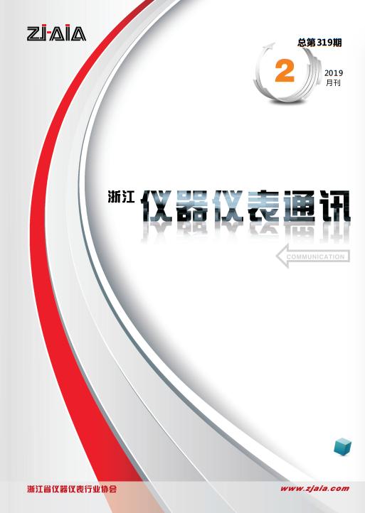 第319期《浙江仪器仪表通讯》