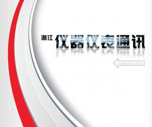 第314期《浙江仪器仪表通讯》