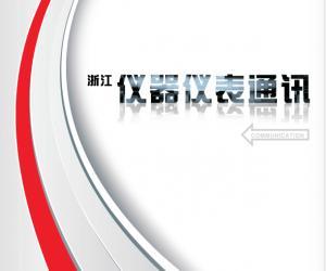 第313期《浙江仪器仪表通讯》