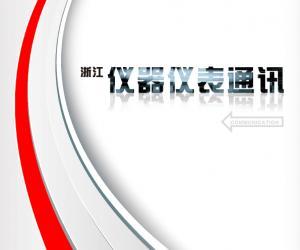 第309期《浙江仪器仪表通讯》