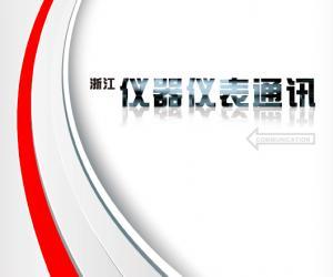 第308期《浙江仪器仪表通讯》