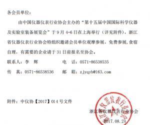 关于组织参观中国国际科学仪器及实验室装备展的邀请函