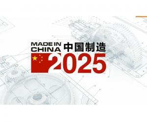 """""""中国制造2025""""引领制造业从大到强"""