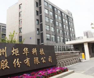 杭州炬华科技股份有限公司