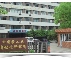 轻工业自动化研究所