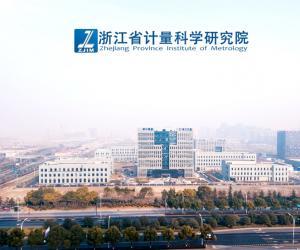 浙江省计量科学研究院