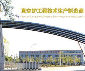 浙江宇清热工科技股份有限公司(常务理事单位)
