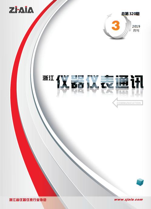 第320期《浙江仪器仪表通讯》