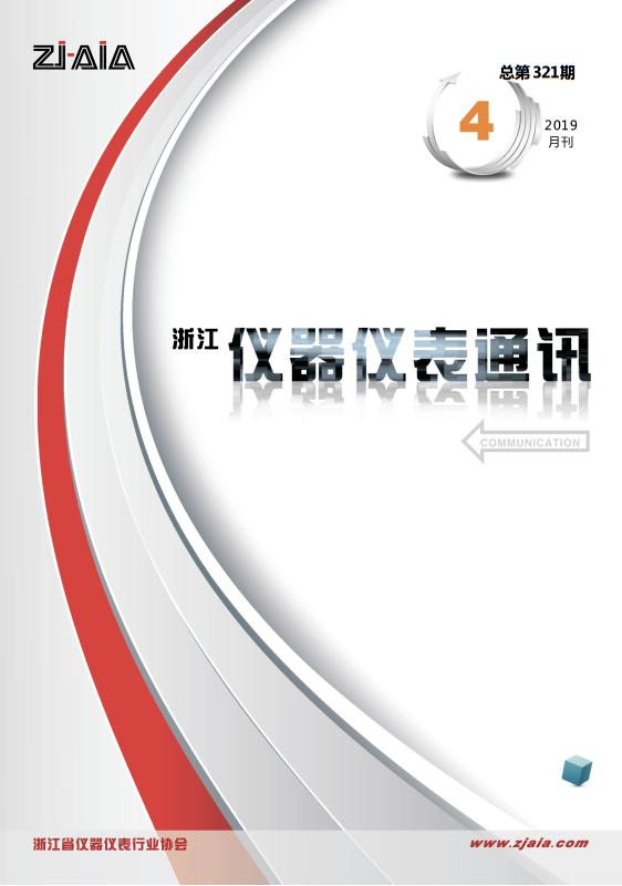 第321期《浙江仪器仪表通讯》