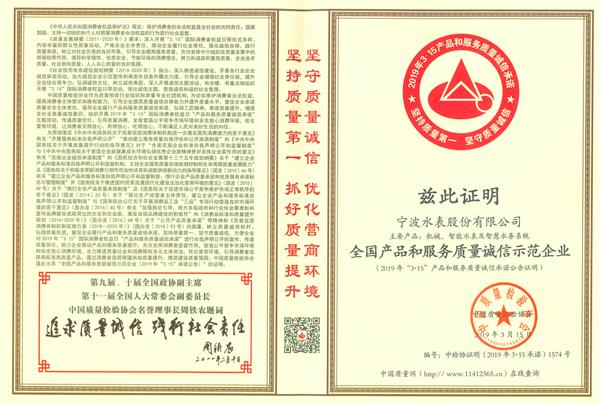 """宁波水表在""""3.15""""国际消费者权益日主题活动评选"""