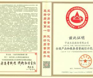 """宁波水表在""""3.15""""国际消费者权益日主题活动评选中获得4项荣誉"""