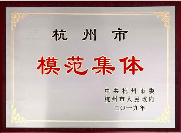 """炬华科技技术研发部荣获""""杭州市模范集体""""称号"""