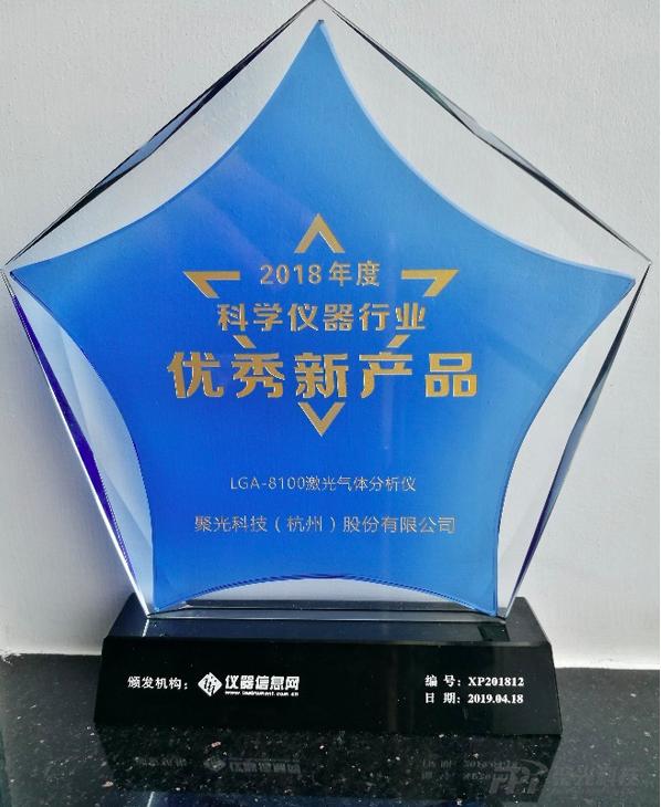 """聚光科技LGA-8100荣获""""2018科学仪器行业优秀新产"""