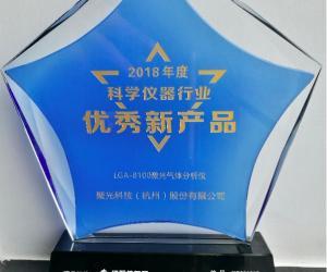 """聚光科技LGA-8100荣获""""2018科学仪器行业优秀新产品"""""""