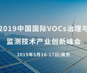 聚光科技参加2019中国国际VOCs监测与治理产业创新峰会