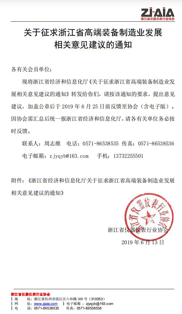 关于征求浙江省高端装备制造业发展相关意见建议的