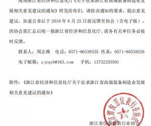关于征求浙江省高端装备制造业发展相关意见建议的通知