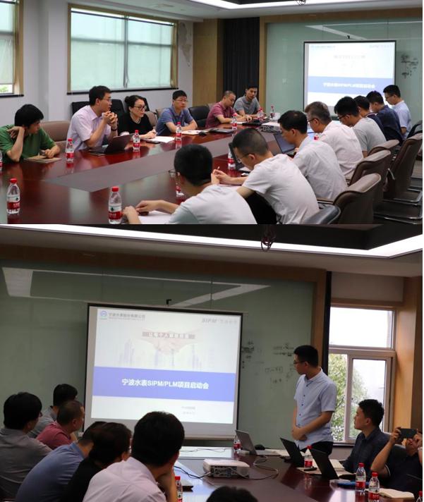 宁波水表股份有限公司PLM项目启动会顺利召开