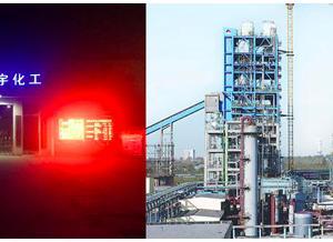 中控在煤气化领域取得重要突破
