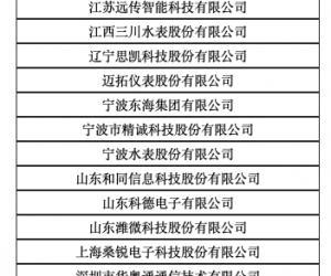 中国联通公布一批物联网NB-IoT智能水表供应商