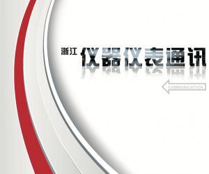 第323期《浙江仪器仪表通讯》