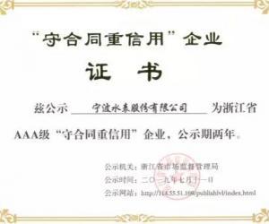 """宁波水表喜获""""浙江省3A级企业""""和""""浙江出口名牌""""荣誉"""
