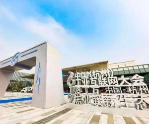 """2019中国(杭州)工业互联网大会  褚健分享""""工业互联的信息安全思考"""""""