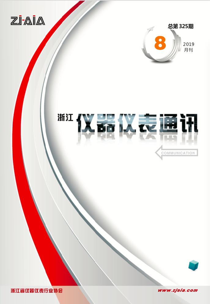 第325期《浙江仪器仪表通讯》