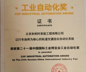 """和利时荣膺中国国际工业博览会""""CIIF工业自动化奖"""""""