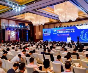 第十届中国国际石油化工大会在杭举办