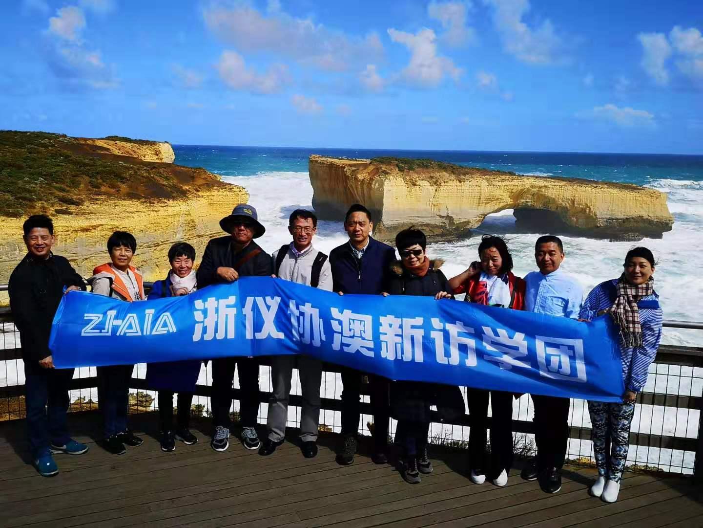 浙江省仪器仪表行业协会2019年澳新访学活动如期进行