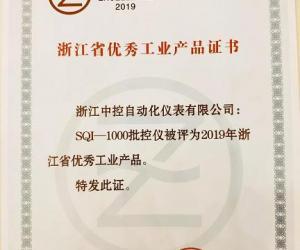 """中控隔离器和批控仪荣获""""2019浙江省优秀工业产品""""称号"""