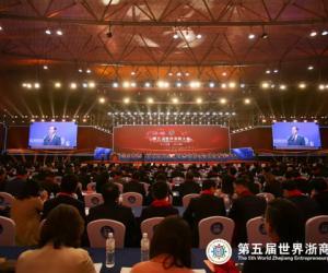 华立集团荣获浙江本土民营跨国公司20强