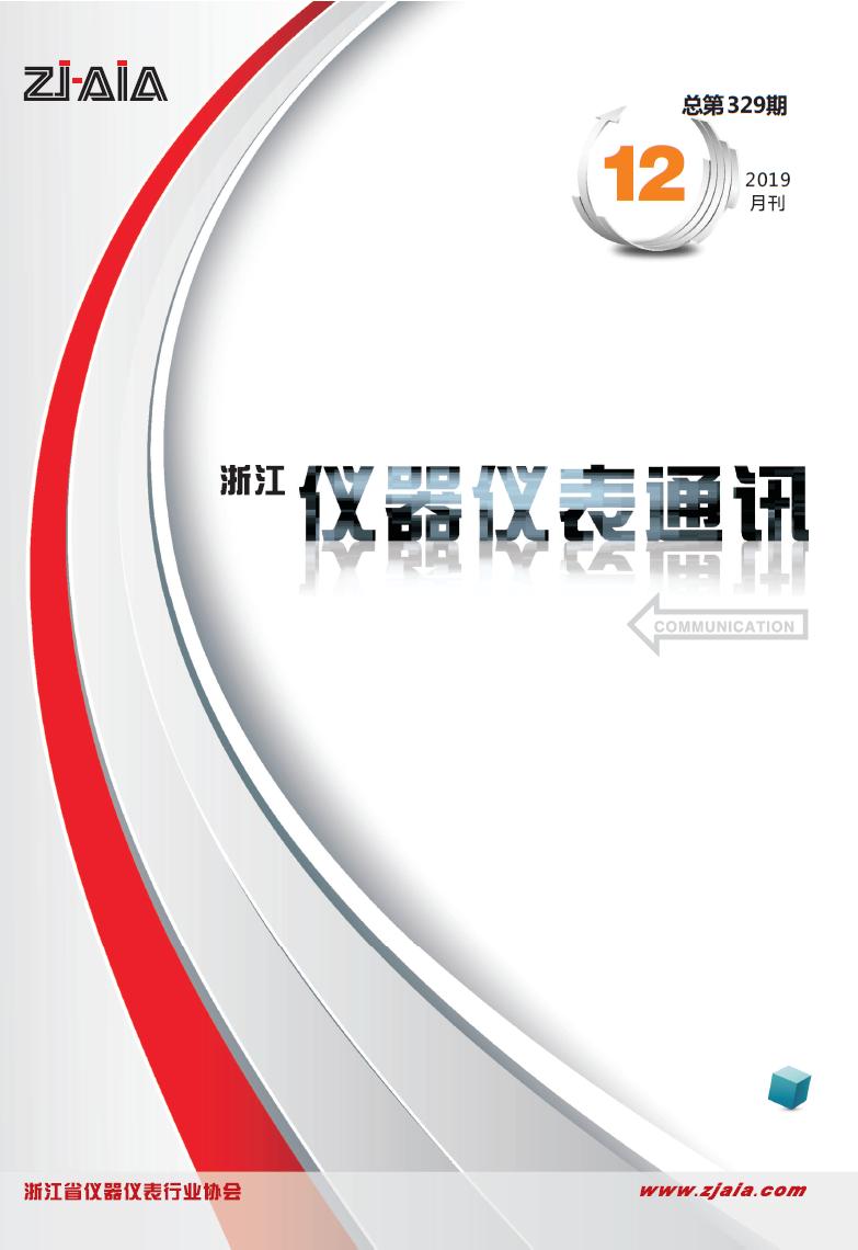第329期《浙江仪器仪表通讯》