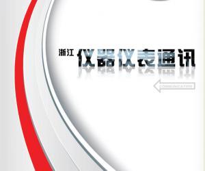 第336期《浙江仪器仪表通讯》