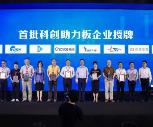 浙江科创助力板开板 华立科技等19家企业首批挂牌