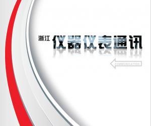 第340期《浙江仪器仪表通讯》