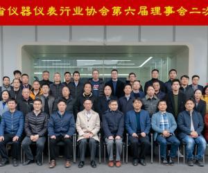 浙江省仪器仪表行业协会召开第六届理事会二次会议