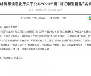 """喜报:杭州和利时自动化等5家浙仪协会员单位产品入选2020年度""""浙江制造精品"""""""