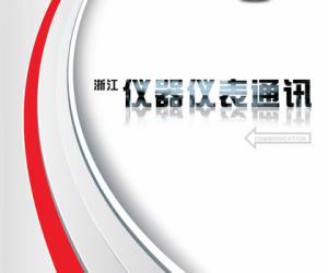 第342期《浙江仪器仪表通讯》
