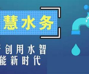 """""""十四五""""建议下 水务相关仪器仪表迎发展机遇"""