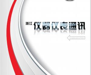 第343期《浙江仪器仪表通讯》