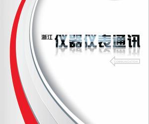 第344期《浙江仪器仪表通讯》