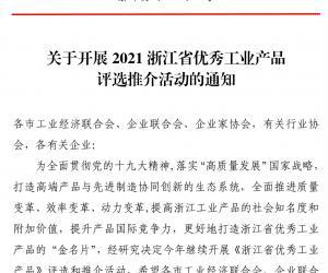 关于开展2021浙江省优秀工业产品评选推介活动的通知