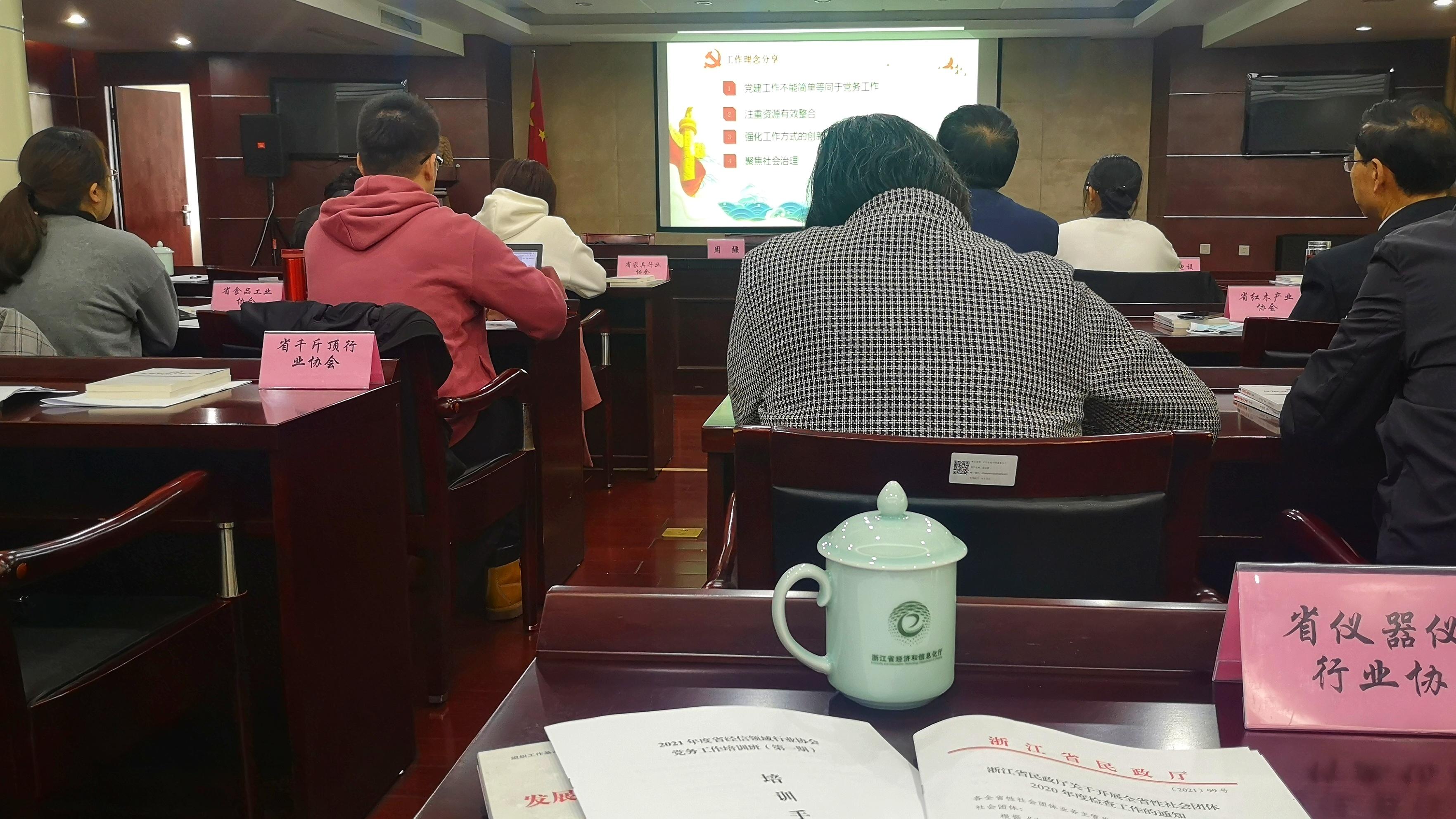 省经信领域行业协会党办组织第一期党务工作培训