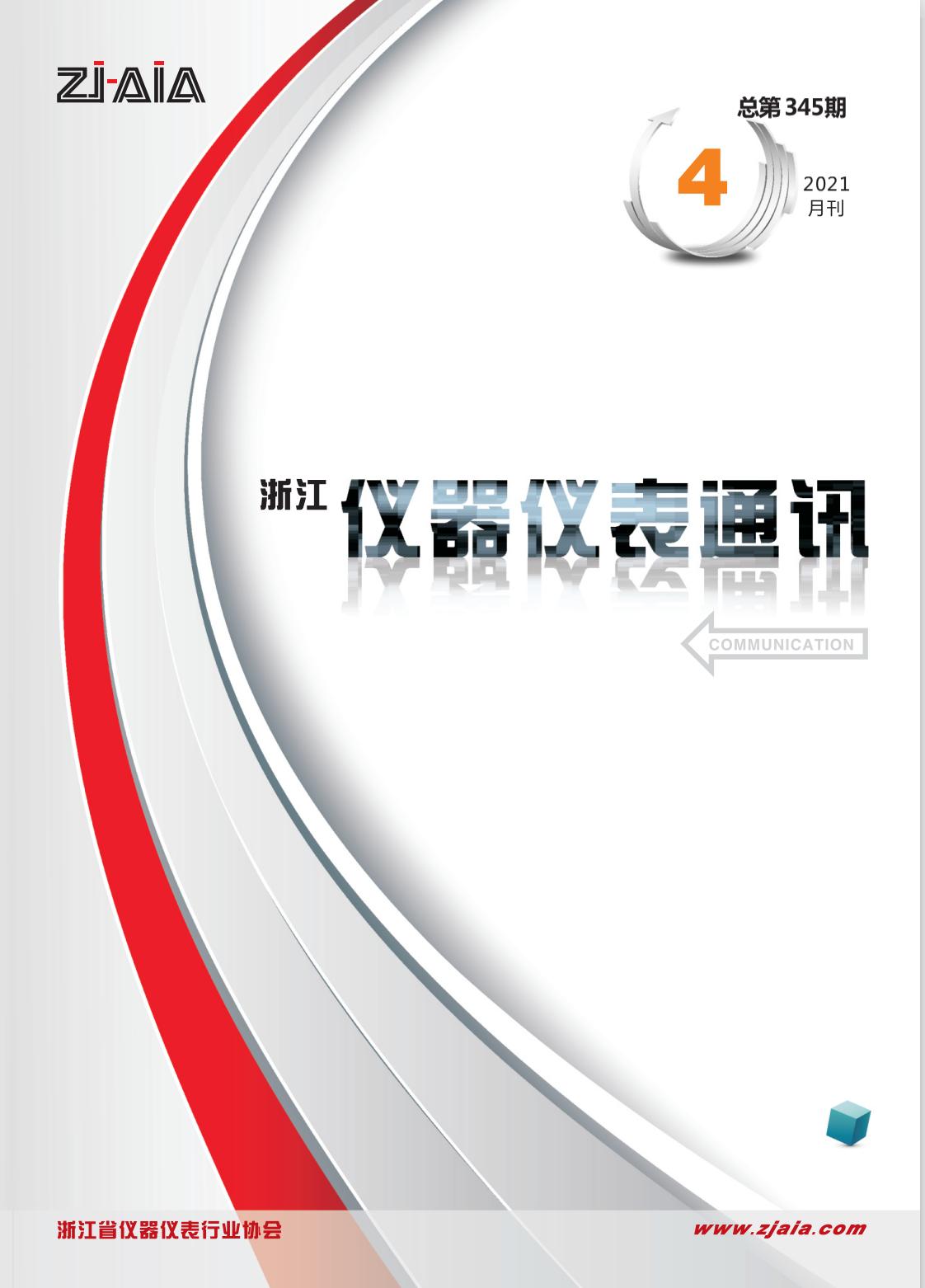 第345期《浙江仪器仪表通讯》