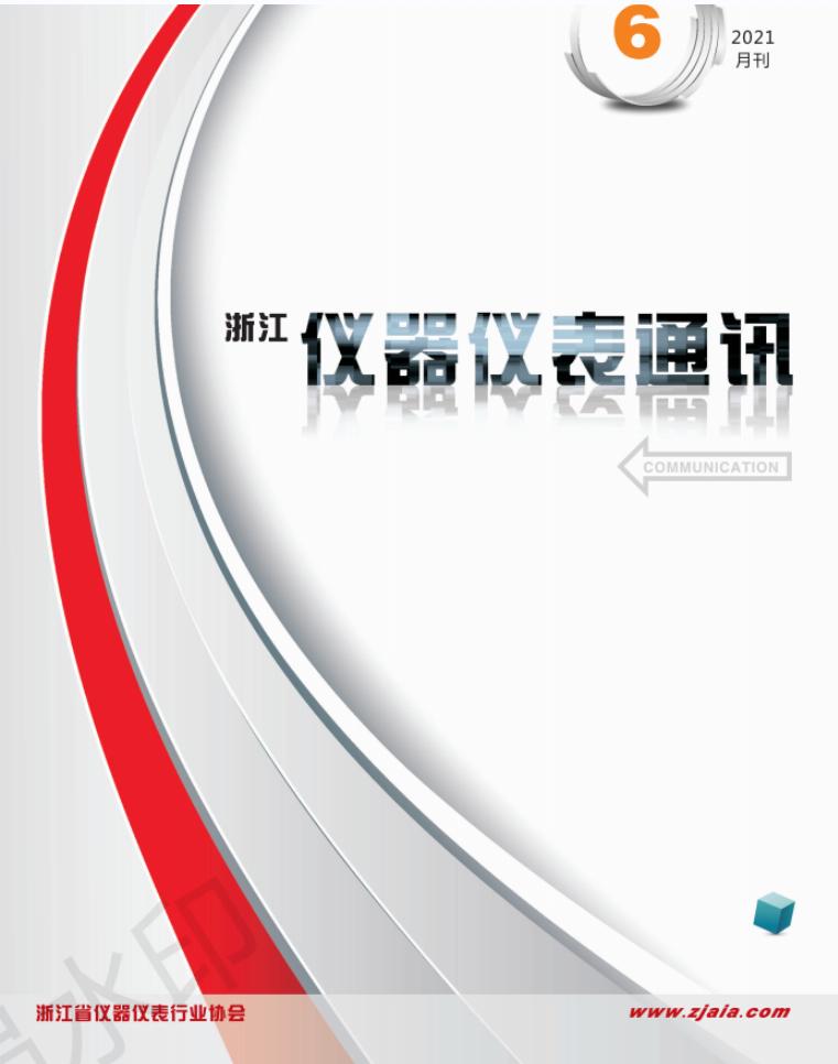 第347期《浙江仪器仪表通讯》