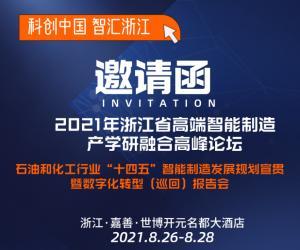 邀请函--2021年浙江省高端智能制造产学研融合高峰论坛